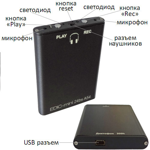 Диктофон EDIC-mini 24bs A54-300h black - рис.1