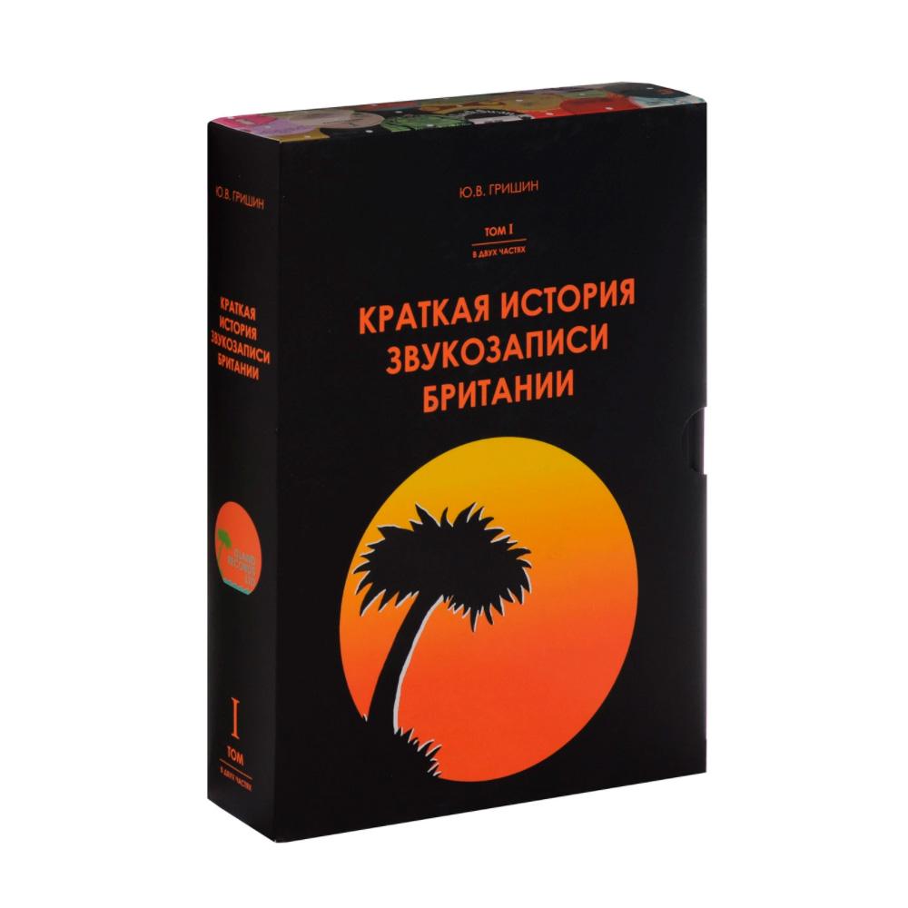 Купить книгу Краткую историю звукозаписи Британию по цене от 6900 руб., характеристики, фото, доставка