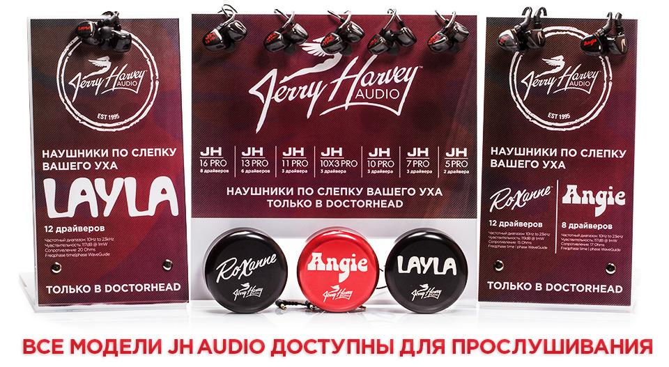 Кастомные наушники JH AUDIO по слепку вашего уха доступны для прослушивания во всех магазинах Doctorhead