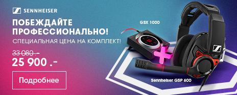 Sennheiser GSP600
