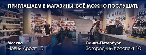 Приглашаем в наши магазины