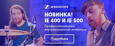 Sennheiser IE400 IE500