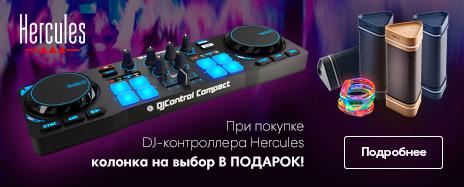 Hercules DJ Control и колонка в подарок!