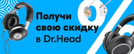 Индивидуальные скидки в Dr.Head