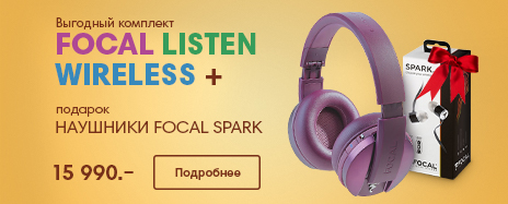 Focal Listen Wireless комплект