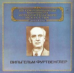 Пластинка Wilhelm Furtwangler ‎- Concerto For Cello And Orchestra  Symphony No. 5 LP